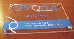 PLEXIGLASS ΤΑΜΠΕΛΑ