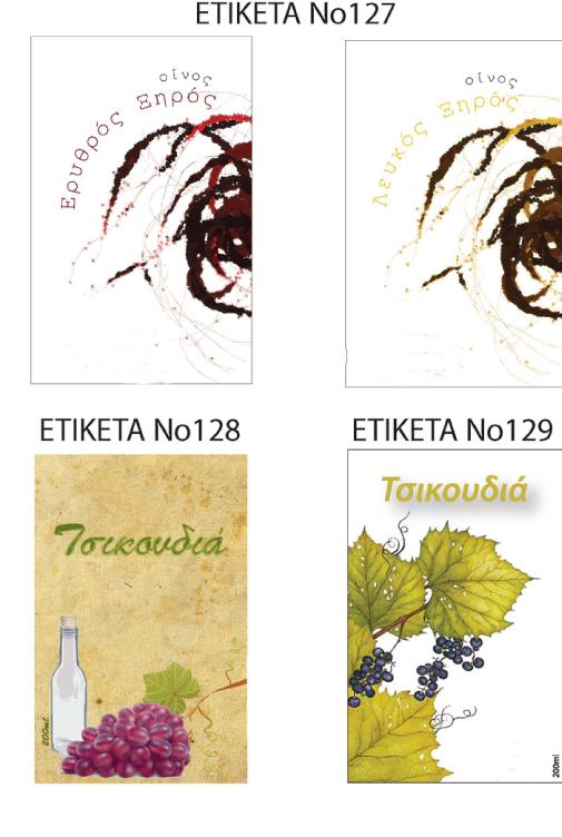 ÅÔÉÊÅÔÅÓ 127-128-129