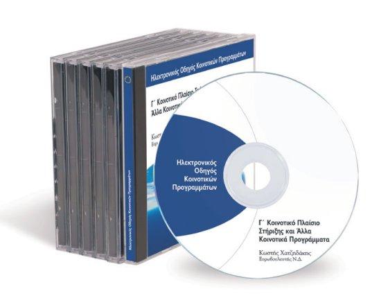 CD - DVD ÐÁÑÏÕÓÉÁÓÇÓ